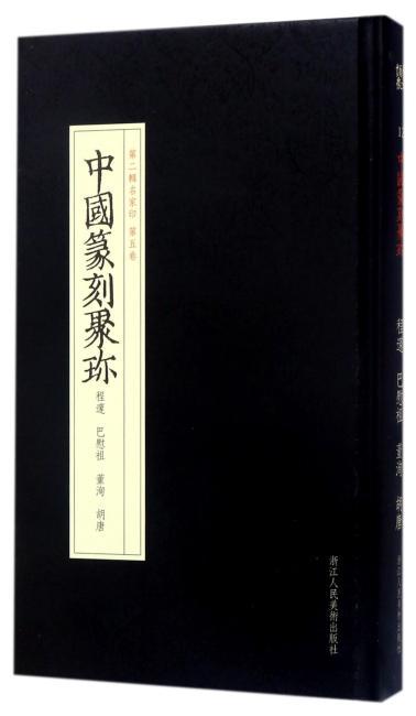 中国篆刻聚珍第二辑名家印:第五卷 程邃巴慰祖董洵胡唐