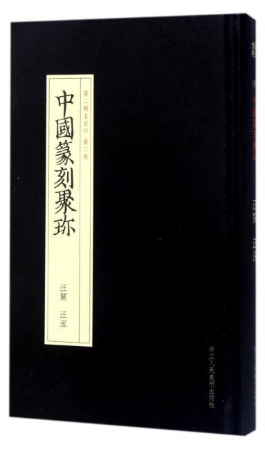 中国篆刻聚珍第二辑名家印:第二卷 汪关汪泓