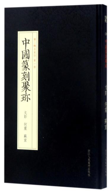 中国篆刻聚珍第二辑名家印:第一卷 文彭 何震 苏宣