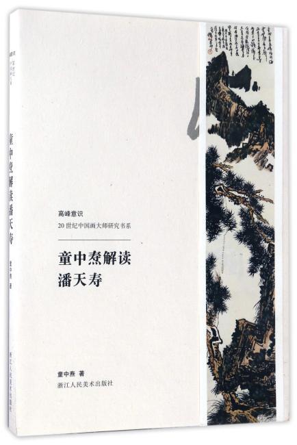 高峰意识-20世纪中国画大师研究书系:童中焘解读潘天寿