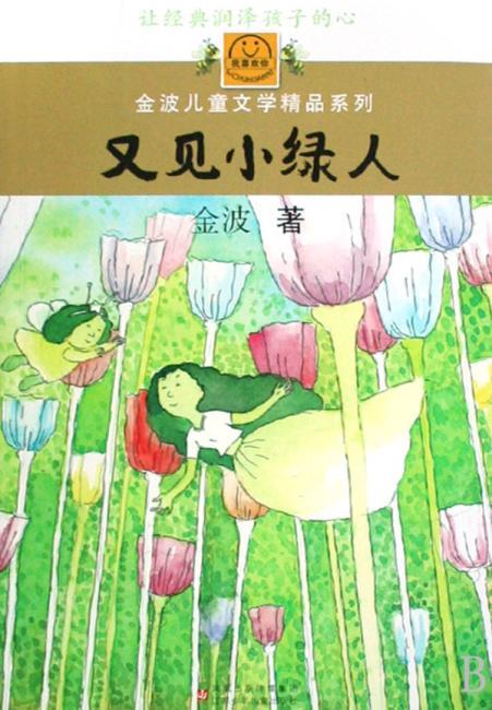 金波儿童文学精品系列*又见小绿人