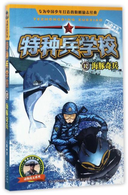 特种兵学校—12海豚奇兵