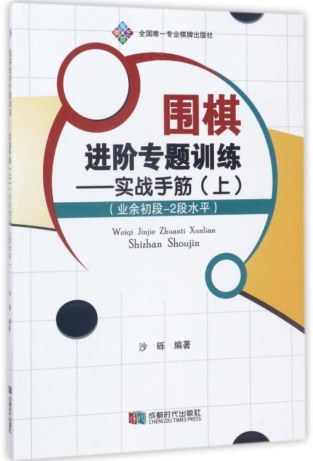 围棋进阶专题训练—实战手筋(上)