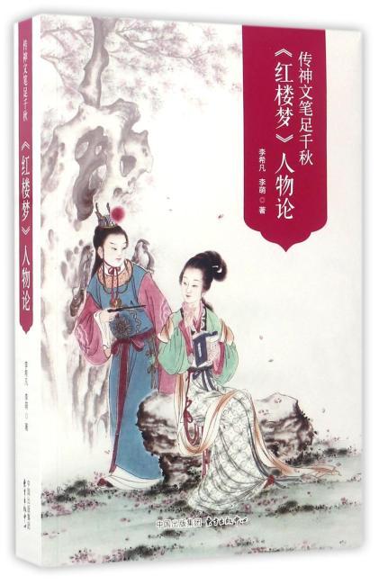 传神文笔足千秋——《红楼梦》人物论