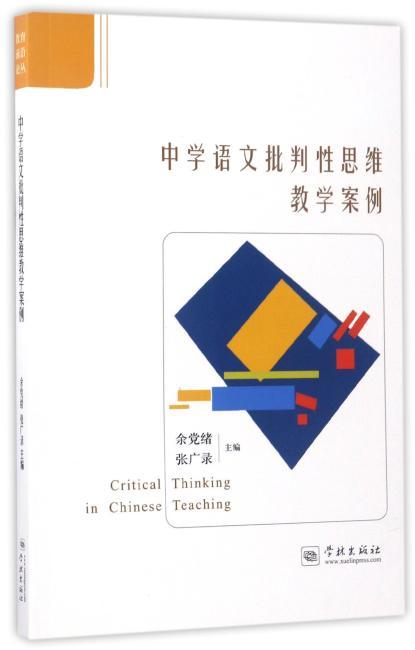 中学语文批判性思维教学案例