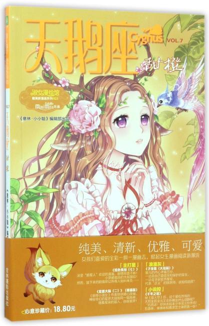意林:小小姐唯美新漫画系列23--天鹅座·甜橙(升级版)随书附赠:《子夜歌》大结局明信片4张