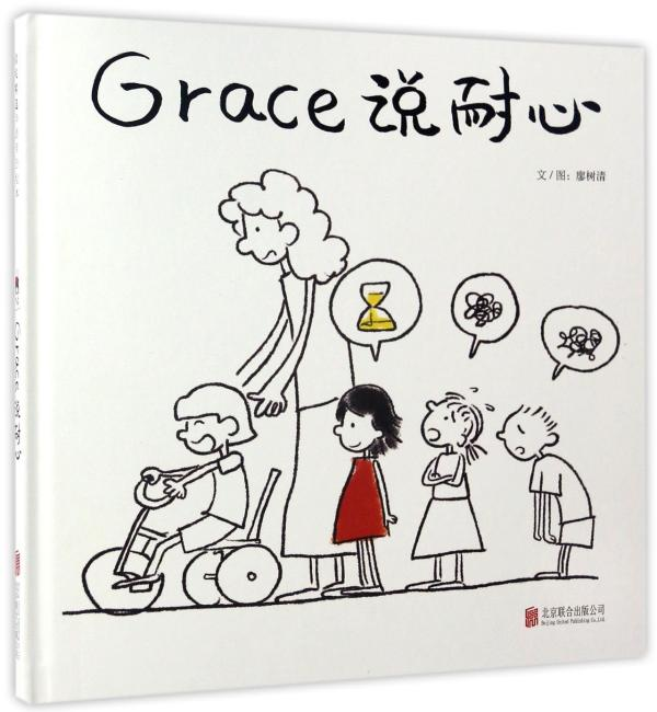 Grace 说耐心—(启发绘本馆出品)