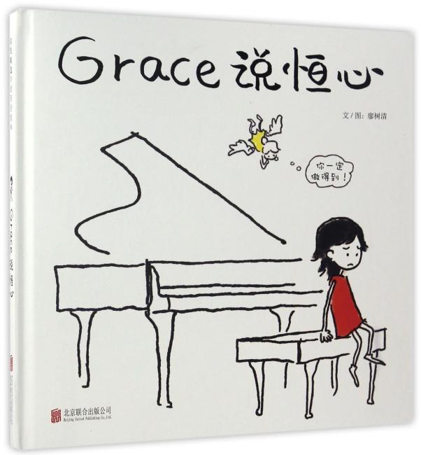 Grace 说恒心—(启发绘本馆出品)