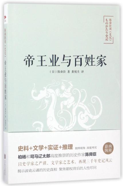 陈舜臣说史记:帝王业与百姓家