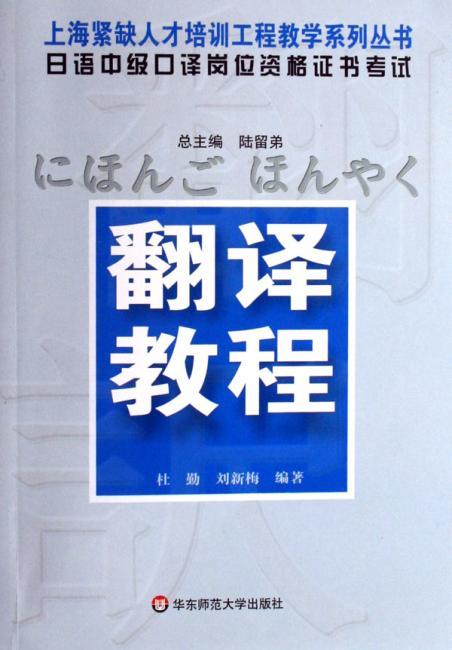 日语中级口译岗位资格证书考试·翻译教程