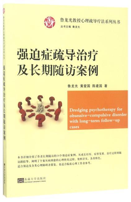强迫症疏导治疗及长期随访案例/心理疏导疗法系列丛书