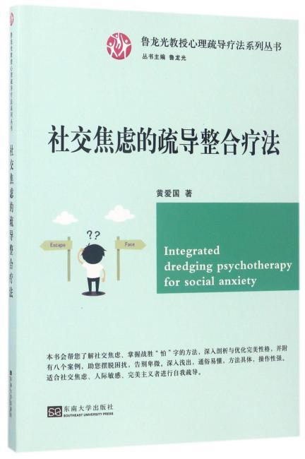 社交焦虑的疏导整合疗法/心理疏导疗法系列丛书