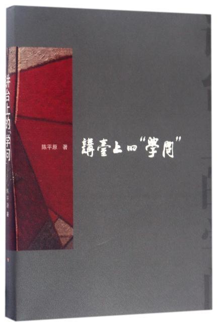 """讲台上的""""学问"""":华东师范大学讲演集"""
