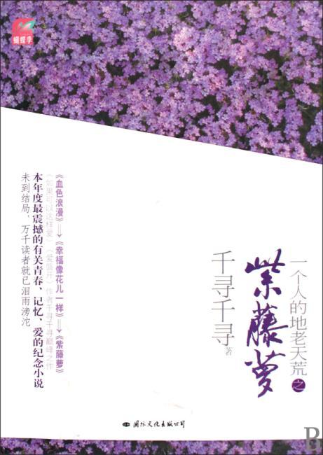 一个人的地老天荒之紫藤萝