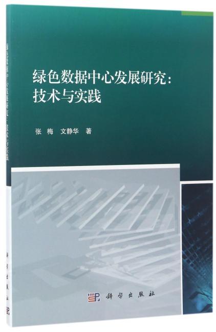 绿色数据中心发展研究——技术与实践