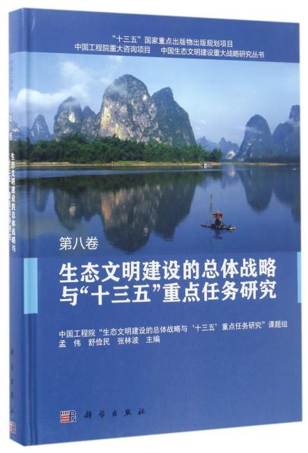 """生态文明建设的总体战略与""""十三五""""重点任务研究  第八卷"""