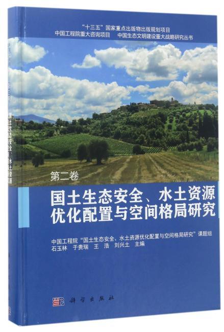 国土生态安全、水土资源优化配置与空间格局研究  第二卷