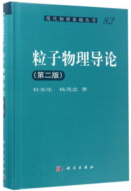 粒子物理导论(第二版)