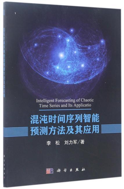 混沌时间序列智能预测方法及其应用