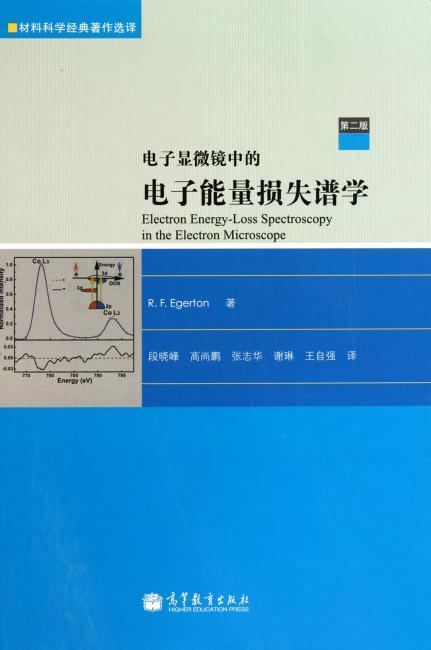 电子显微镜中的电子能量损失谱学(第二版)
