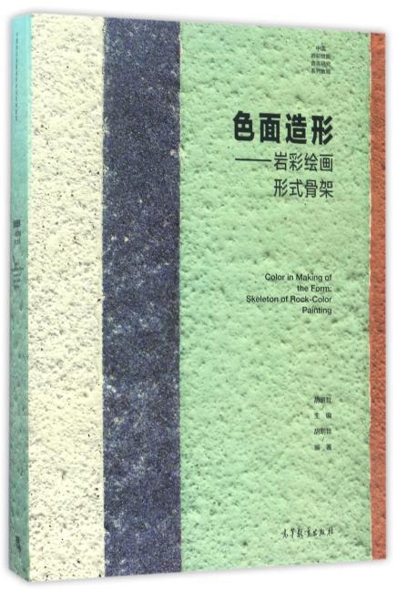 色面造形:岩彩绘画形式骨架