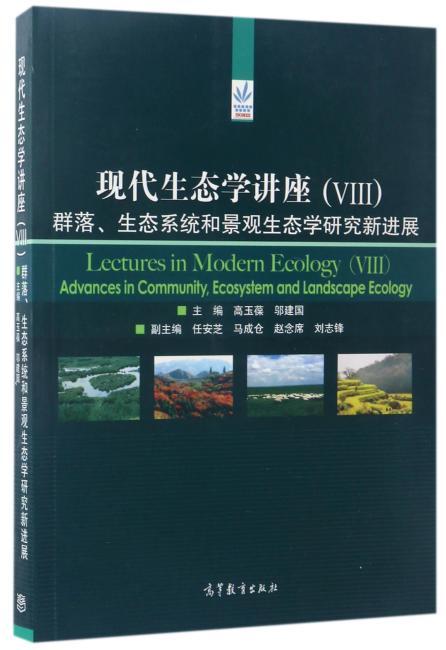 现代生态学讲座(VIII): 群落、生态系统和景观生态学研究新进展