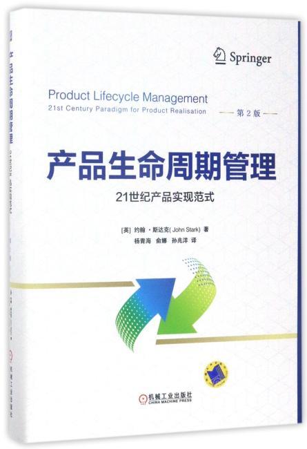 产品生命周期管理 21世纪产品实现范式