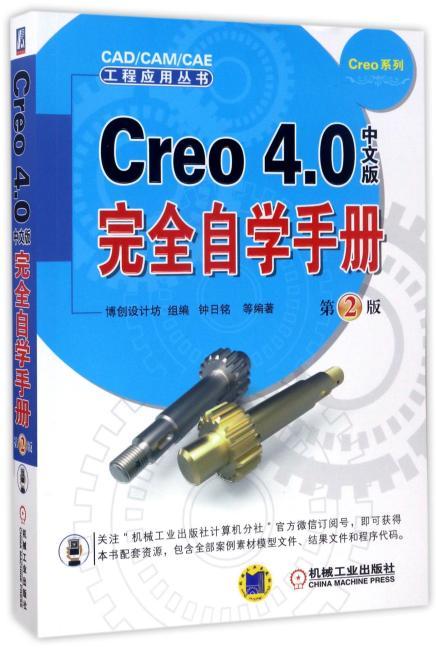 Creo 4.0中文版完全自学手册  第2版