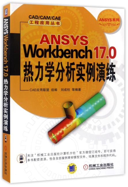 ANSYS Workbench 17.0热力学分析实例演练