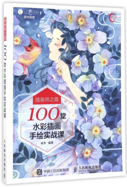 插画师之路——100堂水彩插画手绘实战课