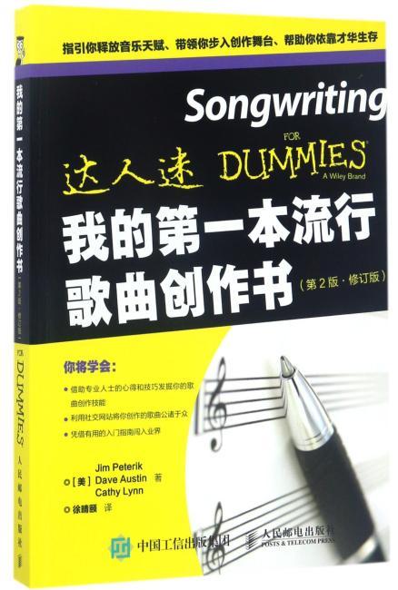 我的第一本流行歌曲创作书(第2版?修订版)