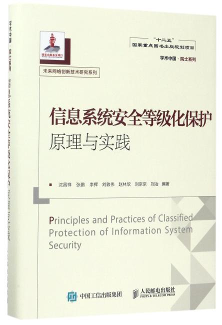 信息系统安全等级化保护原理与实践