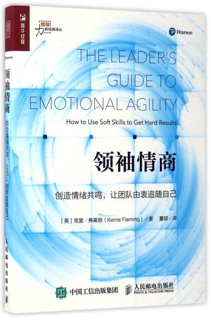 领袖情商 创造情绪共鸣 让团队由衷追随自己