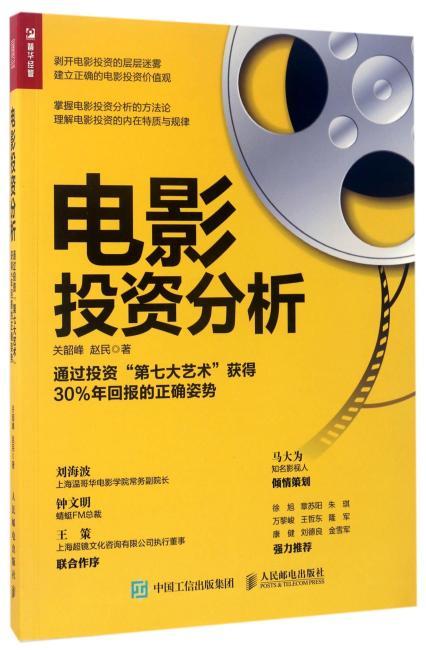 """电影投资分析 通过投资""""第七大艺术""""获得30%年回报的正确姿势"""