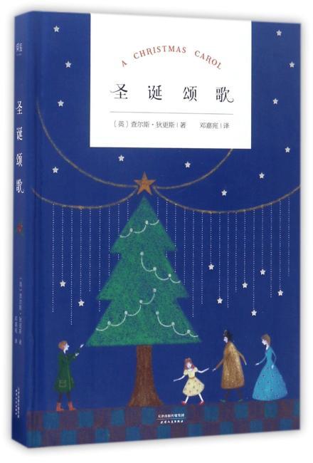 圣诞颂歌(世界名著青少年版)