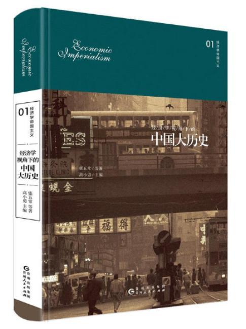 经济学视角下的中国大历史
