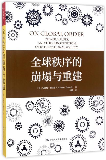 全球秩序的崩塌与重建(人文社科悦读坊)