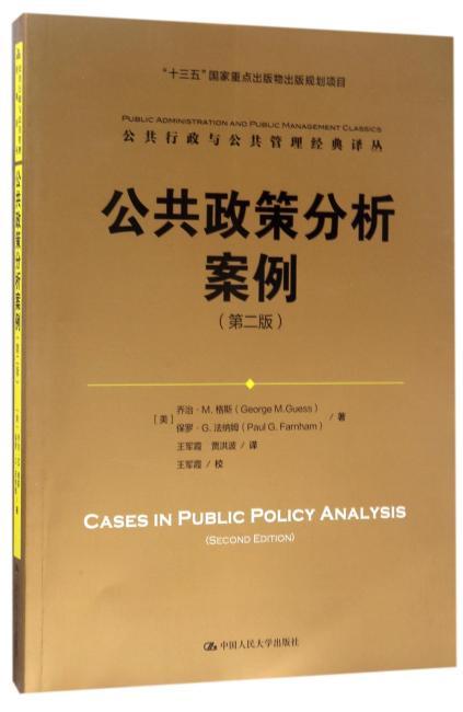 """公共政策分析案例(第二版)(公共行政与公共管理经典译丛;""""十三五""""国家重点出版物出版规划项目)"""