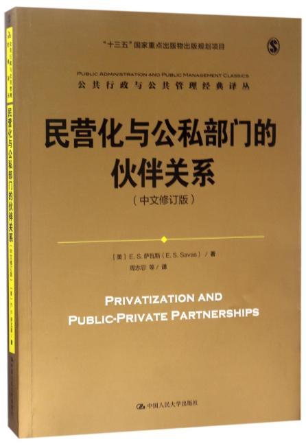 """民营化与公私部门的伙伴关系(中文修订版)(公共行政与公共管理经典译丛;""""十三五""""国家重点出版物出版规划项目)"""