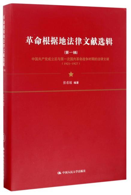 革命根据地法律文献选辑(第一辑)