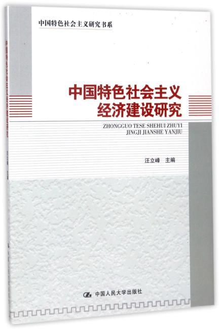 中国特色社会主义经济建设研究(中国特色社会主义研究书系)