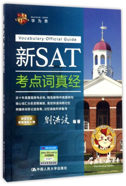 新SAT考点词真经