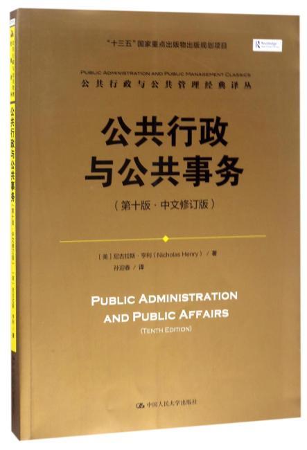 """公共行政与公共事务(第十版·中文修订版)(公共行政与公共管理经典译丛;""""十三五""""国家重点出版物出版规划项目)"""