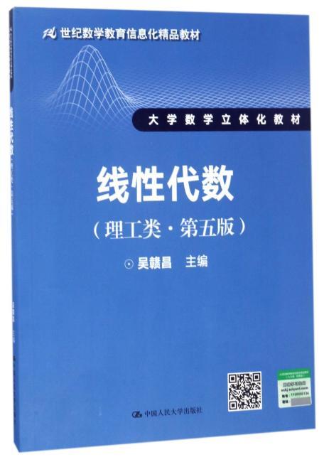 线性代数(理工类·第五版)