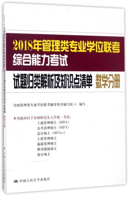 2018年管理类专业学位联考综合能力考试试题归类解析及知识点清单 数学分册