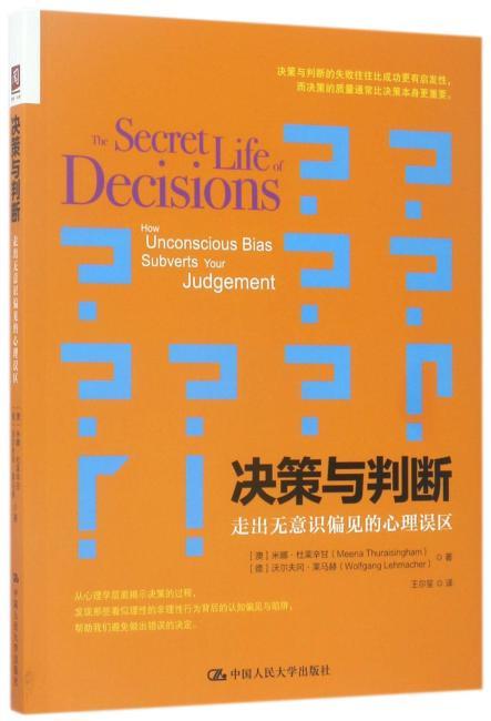 决策与判断:走出无意识偏见的心理误区