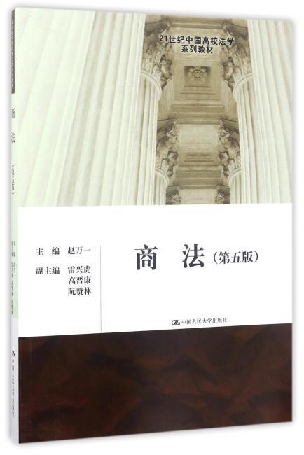 商法(第五版)(21世纪中国高校法学系列教材)