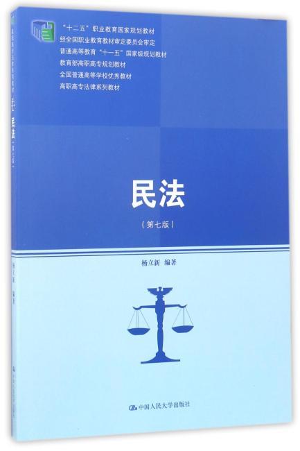 民法(第七版)(高职高专法律系列教材)