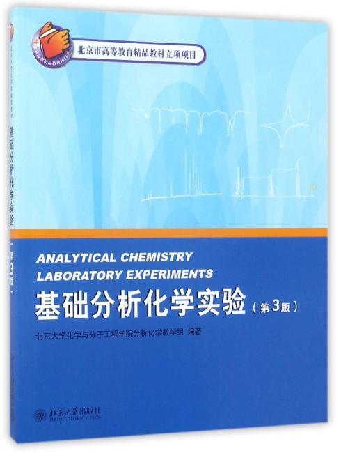 基础分析化学实验(第3版)