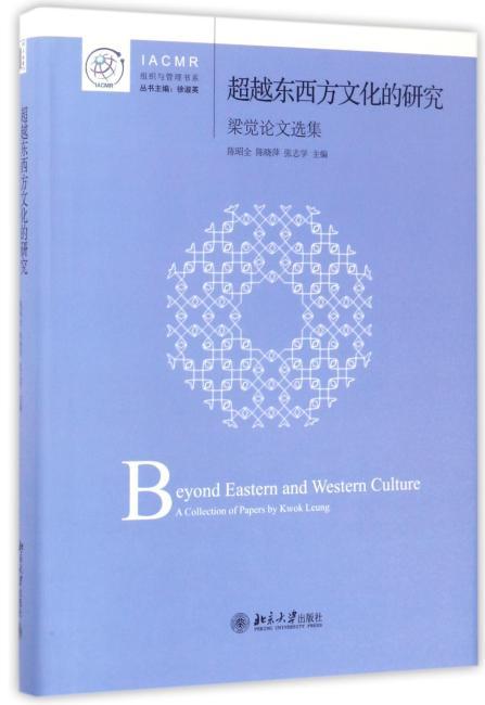 超越东西方文化的研究:梁觉论文选集